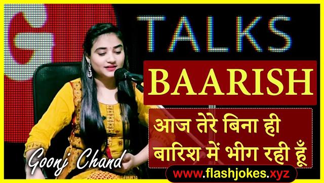 Aaj Tere Bina Hi Baarish Mein Bhig Rahi Hun | Goonj Chand | Poetry