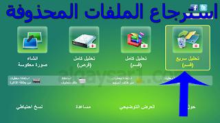 تحميل برنامج استعادة الملفات المحذوفة من الكمبيوتر عربي مجانا 2018