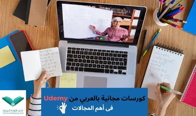 كورسات udemy بالعربي مجانا