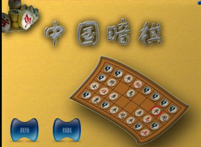 中國暗棋,好玩的象棋對戰單機遊戲!