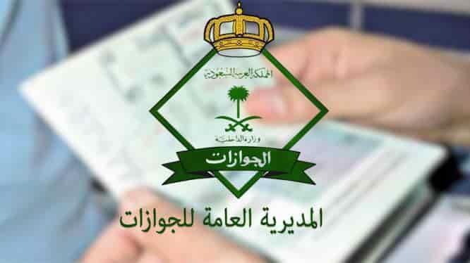 الجوازات السعودية : حقيقة فتح المطارات والمنافذ البرية بعد العيد الوطني