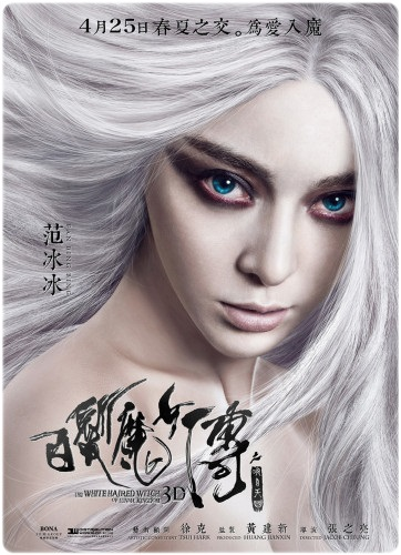 The White Haired Witch Of Lunar Kingdom Movie 2014 (Sinopsis)