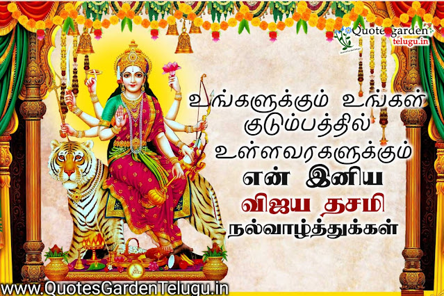 happy vijayadashami 2020 greetings wishes images in tamil messages quotesgardentelugu