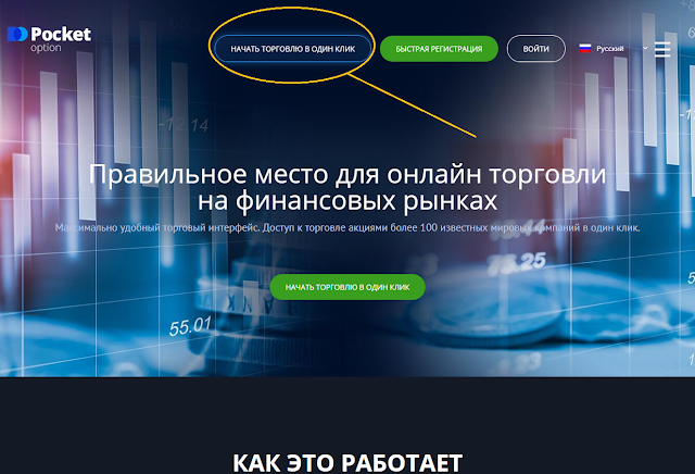 Pocket Option - официальный сайт