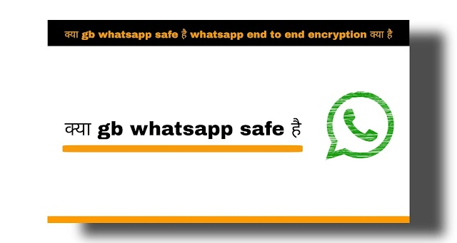 क्या gb whatsapp safe है | whatsapp end to end encryption क्या है