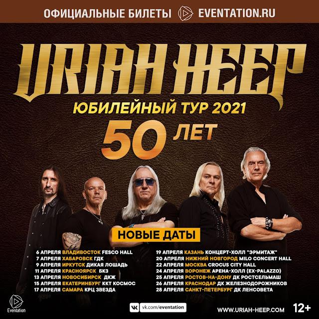 Uriah Heep в России