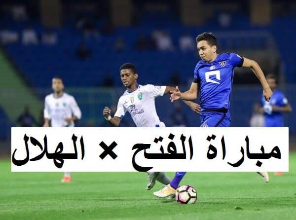 al-fateh-vs-alhilal  مشاهدة مباراة الهلال والفتح بث مباشر 31-10-2019 في الدوري السعودي والقنوات الناقلة