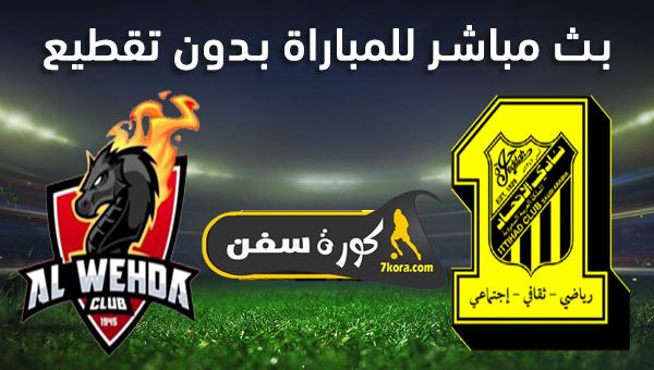 موعد مباراة الإتحاد والوحدة بث مباشر بتاريخ 11-03-2020 الدوري السعودي