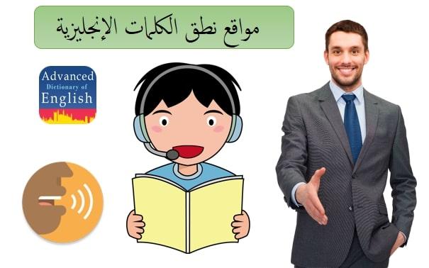 موقع لنطق الكلمات الإنجليزية باللهجة الأمريكية
