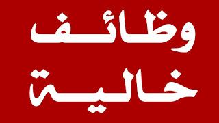مطلوب للتعين بالهيئة المصرية العامة للثروة المعدنية