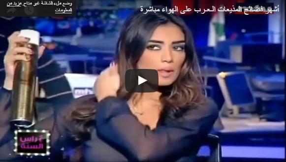 مواقف محرجة لا تصدق تعرضت لها المذيعات العرب على الهواء مباشرة!