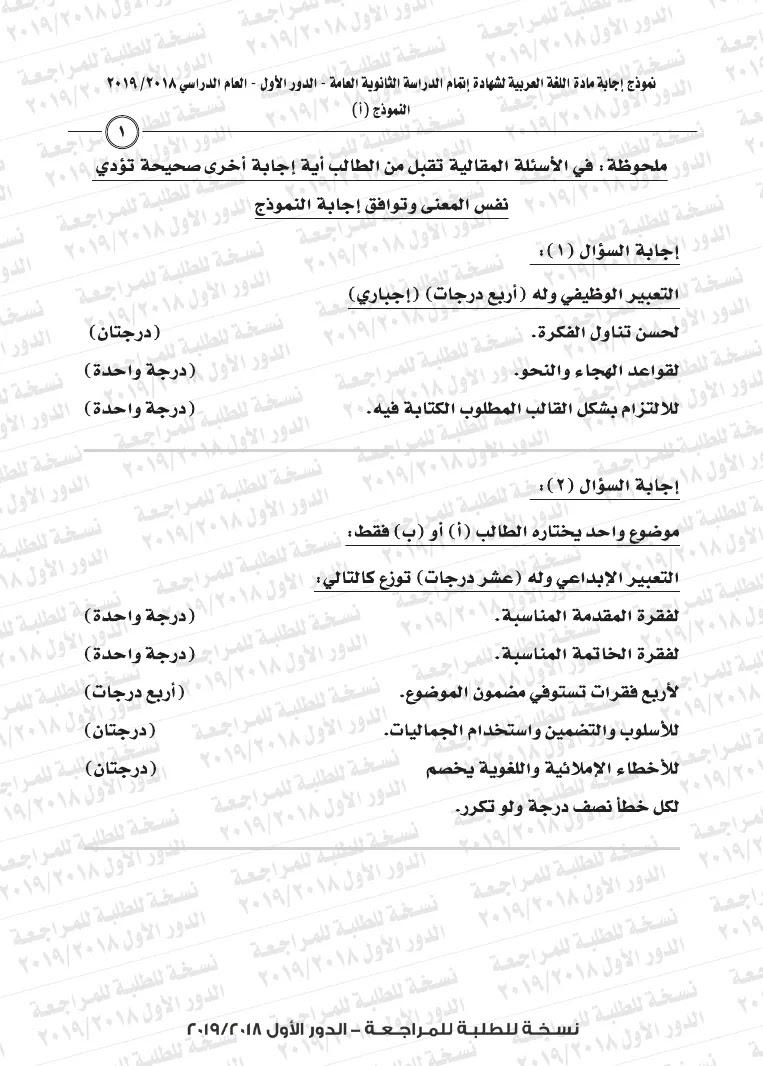 اسئلة ونموذج اجابات امتحان الدور الاول في اللغة العربية 2019 الرسمي من الوزارة - ثانويه عامه