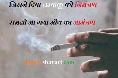World No Tobacco Day Whatsapp Status, Sms, Kavita, Painting, Slogan in Hindi