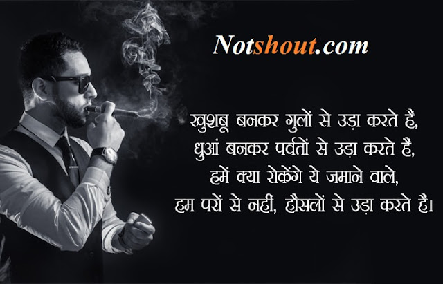 Shayari Attitude