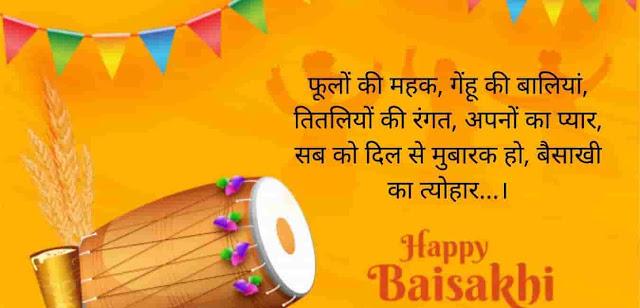 Happy baisakhi wishes images