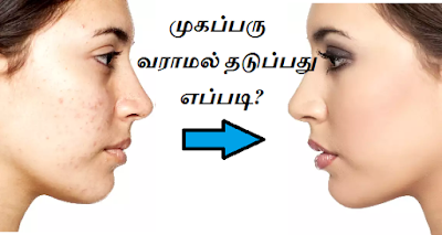 how to remove pimples for men in tamil