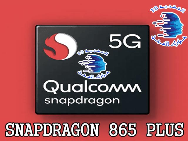 QUALCOMM SNAPDRAGON 865 PLUS QUALCOMM SNAPDRAGON 865 qualcomm snapdragon msm8916 wear 3100 8cx qualcomm 3.0 qualcomm msm8953 qualcomm msm8916 qualcomm 4g qualcomm bluetooth qualcomm wifi qualcomm 9205