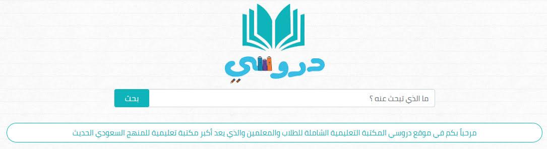 موقع دروسي (دليل التعليم في السعودية)