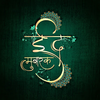 eid mubarak images in hindi font