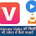 Vidmate Video को किसी भी प्लेयर में कैसे चलायें?