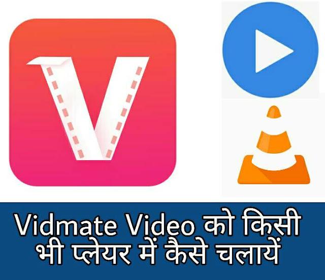 Vidmate Video को किसी भी प्लेयर में कैसे चलायें