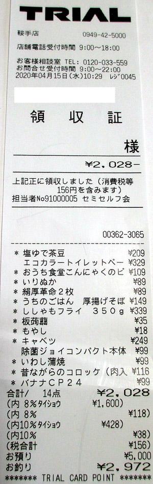 TRIAL トライアル 鞍手店 2020/4/15 のレシート