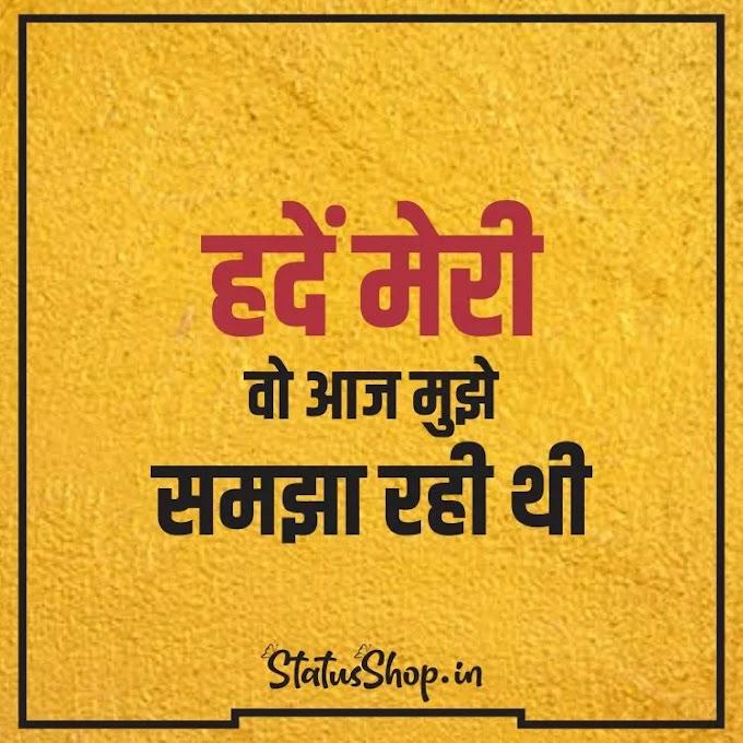 Top 20+ New Status in Hindi for FB 2021   Status Shop