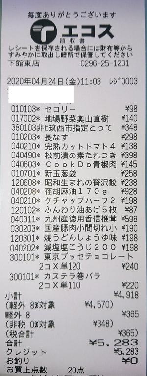 エコス 下館東店 2020/4/24 のレシート