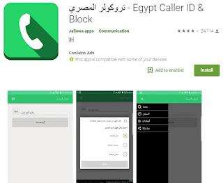دليل ارقام مصر للكمبيوتر