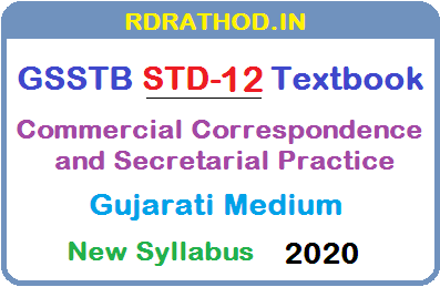 Textbook STD 12 Commercial Correspondence and Secretarial Practice