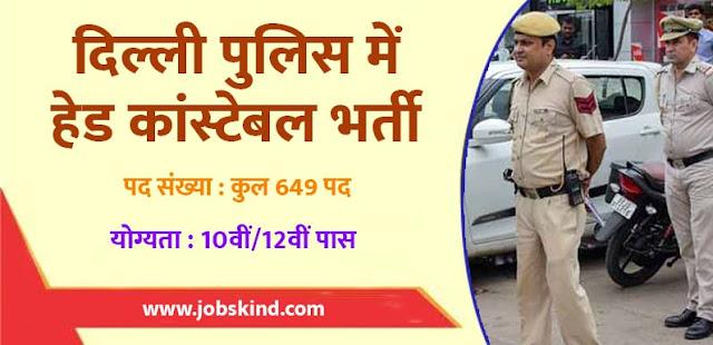 Delhi Police Recruitment 2019 Jobskind