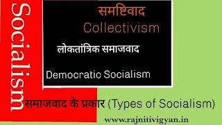 समाजवाद के प्रकार - समष्टिवाद और लोकतांत्रिक समाजवाद