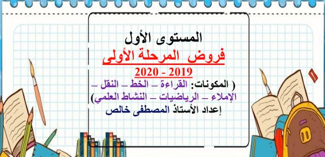 نماذج فروض المراقبة المستمرة المرحلة الأولى للمستوى الاول طبعة 2019 /2020 بصيغة مهنية و جميلة