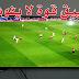 تطبيق قوة خرافي في مشاهدة كل القنوات الرياضية المشفرة العربية و العالمية بدون انقطاع لا يفوتك