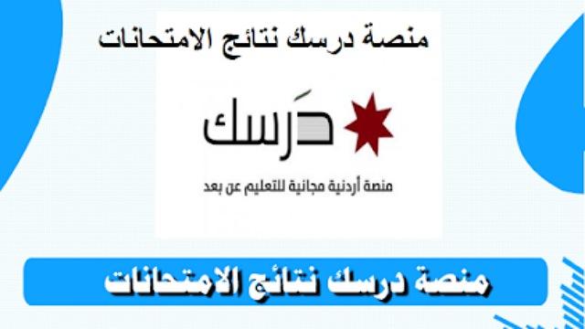 صدور الان واعلان نتائج منصة درسك ٢٠٢١ emis.moe.gov.jo | نتائج الامتحانات النهائية الأردنية 2021 عبر منصة اوبن ايمس نتائج الامتحانات في الأردن