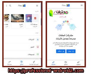 تطبيق Files by Google لإدارة الملفات و إخلاء مساحة الهاتف وتحسين أداء هاتفك