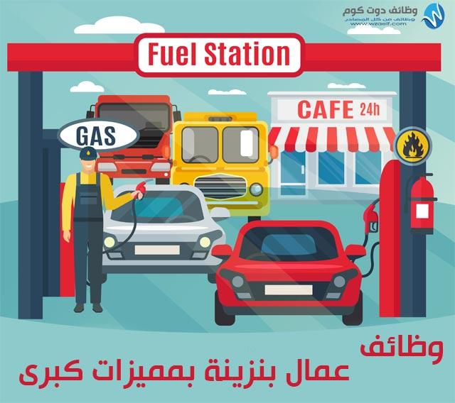 وظائف عمال بنزينه فى كبرى شركات الخدمات البترولية
