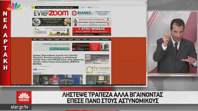 Ένοπλη ληστεία στην Αρτάκη: Δείτε το ΒΙΝΤΕΟ από τo απογευματινό δελτίο ειδήσεων του STAR