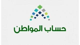 حساب المواطن  .. طريقة الإستعلام عنة وتسجيل الدخول في برنامج حساب المواطن للدفعة 34 لعام 1442 برقم الهوية