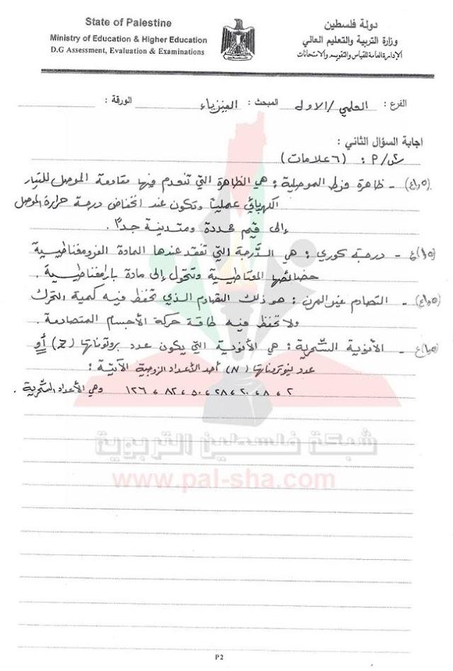 إجابة امتحان فيزياء علمي الوزاري توجيهي 2017 #فلسطين