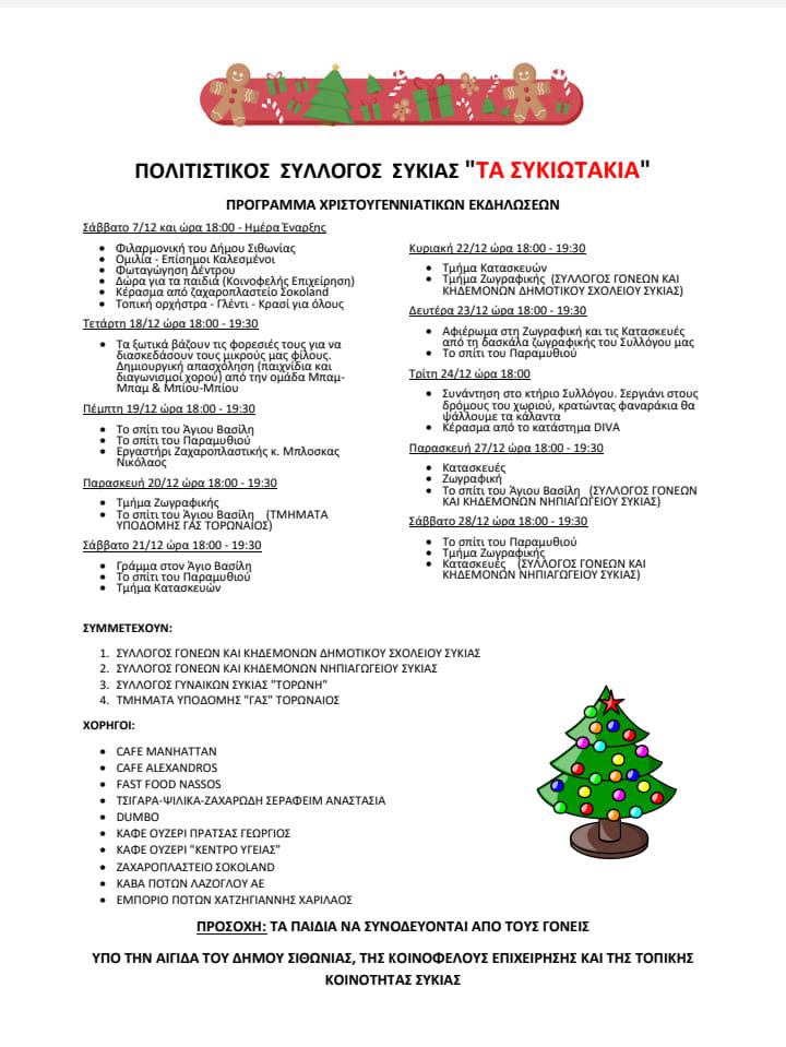 """Πολιτιστικός Σύλλογος Συκιάς """"Τα Συκιωτάκια"""" Πρόγραμμα Χριστουγεννιάτικων Εκδηλώσεων"""