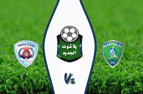 نتيجة مباراة الفتح وابها اليوم الجمعة 14 اغسطس 2020 الدوري السعودي
