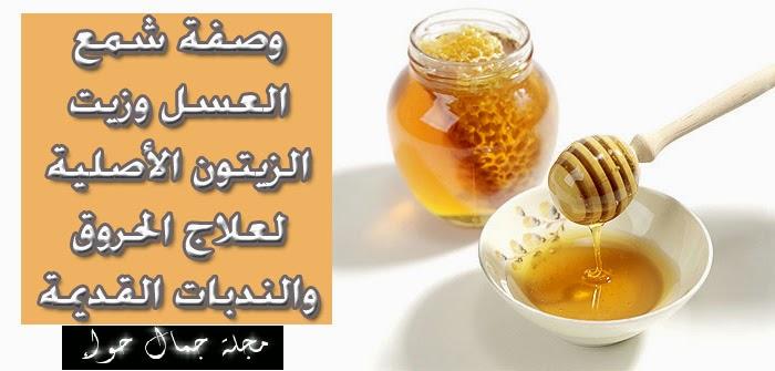 وصفة شمع العسل وزيت الزيتون الأصلية لعلاج الحروق والندبات القديمة - شمع العسل وزيت الزيتون - شمع العسل وزيت الزيتون للحروق والندبات - شمع العسل للحروق - شمع العسل وفوائده - شمع العسل للشفايف - شمس العسل مع زيت الزيتون - وصفة شمع العسل - وصفة شمع العسل للحروق - وصفة شمع العسل للبشرة - وصفة شمع النحل - وصفة شمع العسل - شمع العسل وزيت الزيتون وصفه مذهله لتشقق الكعوب والركب والكوع -  وصفات شمع العسل للبشرة
