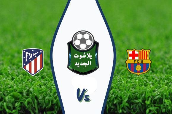 نتيجة مباراة برشلونة وأتلتيكو مدريد الخميس 2020/01/09 السوبر الإسباني