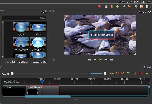 افضل برنامج مونتاج فيديو للكمبيوتر بالعربى مجانا openshot 2021