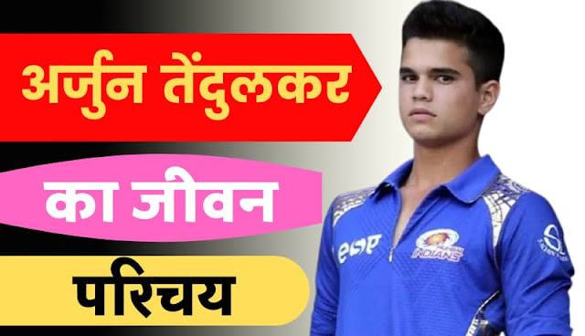 Arjun tendulkar biography in hindi, arjun tendulkar success story in hindi