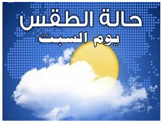 طقس السبت غدا , طقس السبت اليوم , طقس السبت المقبل , طقس السبت القادم , طقس السبت علي مصر , طقس مصر السبت , طقس المدن العربية السبت