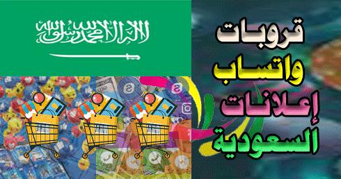 روابط قروبات واتس إعلانات السعودية قروبات مسوقات قروبات كوم