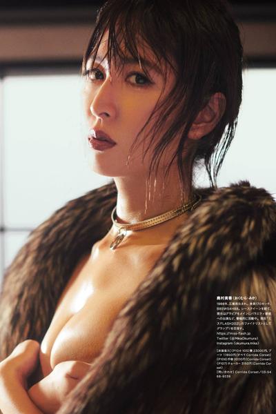 Mika Okumura 奥村美香, Cyzo 2020 No.10-11 (サイゾー 2020年10-11月号)
