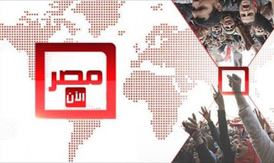 تردد قناة مصر الآن الجديد على نايل سات وعرب سات